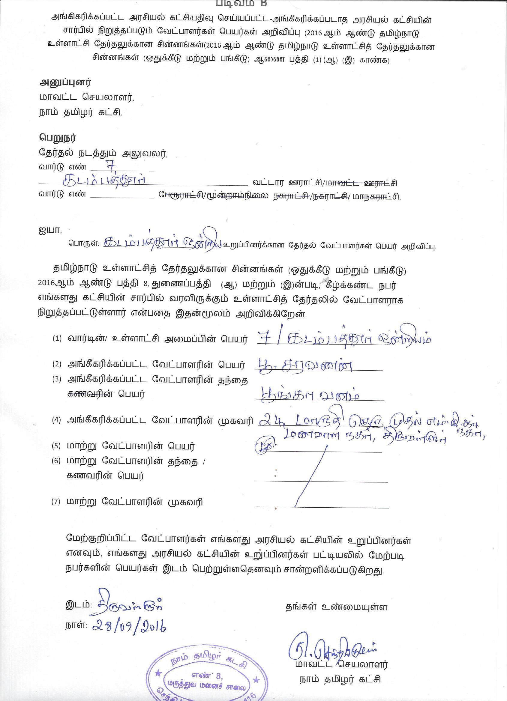Naam-Tamilar-Civic-Election-Form-B