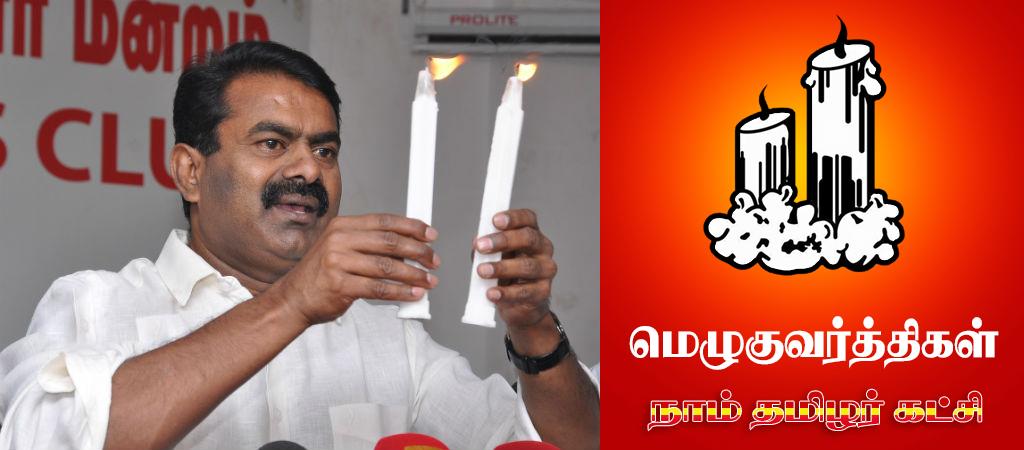 உள்ளாட்சித் தேர்தலிலும் மெழுகுவர்த்திகள் சின்னம் - உறுதிப்படுத்தியது தேர்தல் ஆணையம்