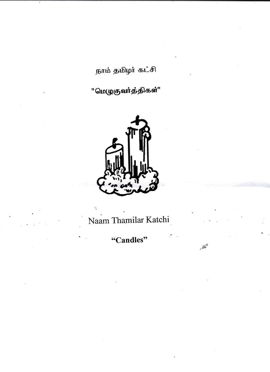 naam-tamilar-election-symbol-candles-tn-election-commission-confirm-letter.jpg
