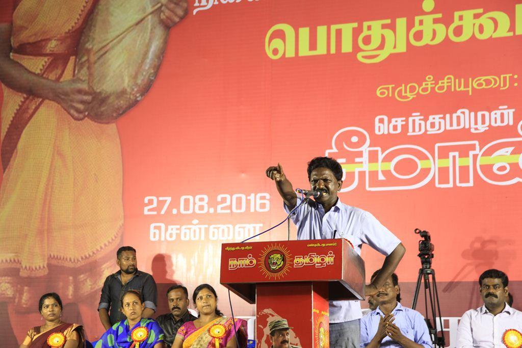 naam-tamilar-senkodi-meeting-2016