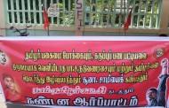நடுவண் அரசைக்கண்டித்து புதுவை மாநில நாம் தமிழர் கட்சி சார்பாக ஆர்ப்பாட்டம் நடைபெற்றது
