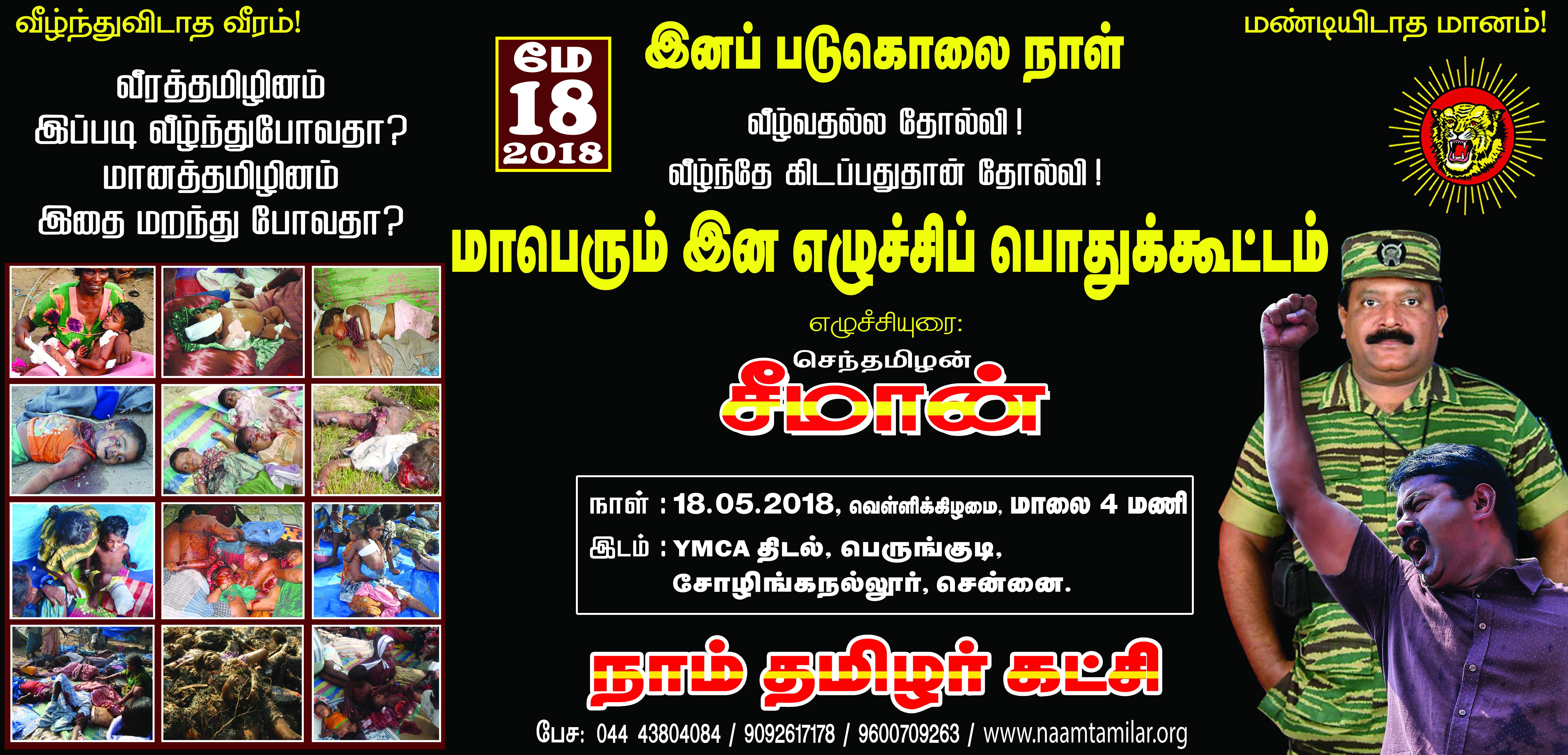மே 18, இன எழுச்சிப் பொதுக்கூட்டம் – சுவரொட்டி, துண்டறிக்கை [தரவிறக்கம்] Download PSD 6 bit poster download May 18 Meeting Final seeman chennai naam tamilar katchi
