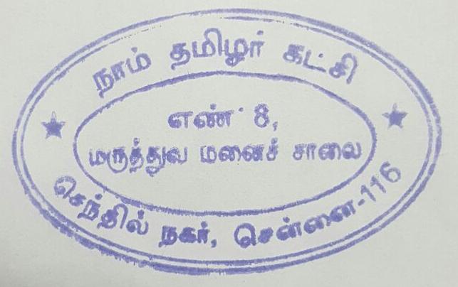 Naam-Tamilar-Seal-Model  உள்ளாட்சித் தேர்தல் வேட்பாளர் தேர்வுக்கான முக்கிய அறிவிப்பு naam tamilar seal