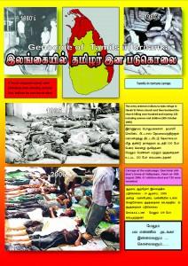 இலங்கை மீது போர் குற்ற விசாரணை செய்ய வலியுறுத்தி பெங்களூர் டவுன் ஆல் மும்பு ஆர்பாட்டம் 001 212x300