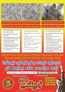 இலங்கை மீது போர் குற்ற விசாரணை செய்ய வலியுறுத்தி பெங்களூர் டவுன் ஆல் மும்பு ஆர்பாட்டம் 004 212x300