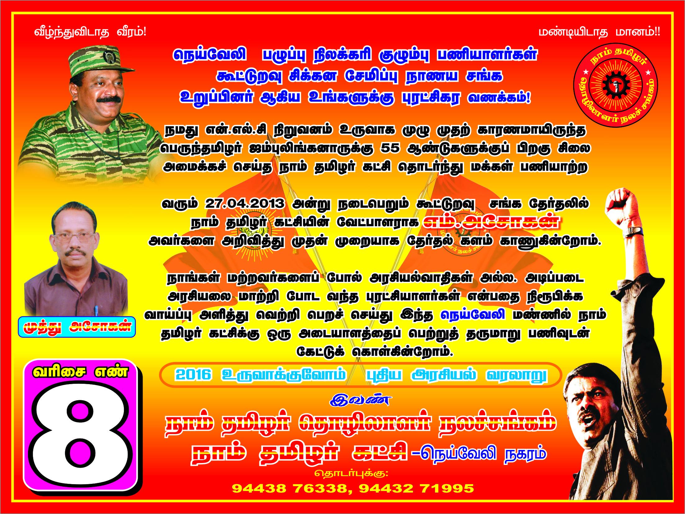 நெய்வேலி பழுப்பு நிலக்கரி குழும்பு பணியாளர்கள் கூட்டுறவு சங்க தேர்தல் neyveli