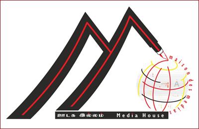தமிழர் தாயகத்தில் ஊடகவியலாளர்களுக்கு தொடரும் அச்சுறுத்தல்கள் – சர்வதேச நாடுகள் உடனடியாக நடவடிக்கை எடுக்க வேண்டும்: ஊடக இல்லம் MDM Logo lead