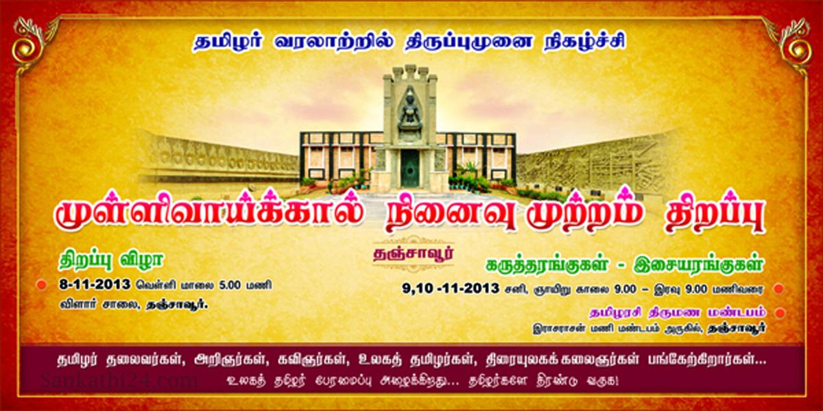 முள்ளிவாய்க்கால் நினைவு முற்றத் திறப்பு விழா நவம்பர் 9, 10, 11 ஆகிய நாட்களில் நடைபெறும்! Mullivai