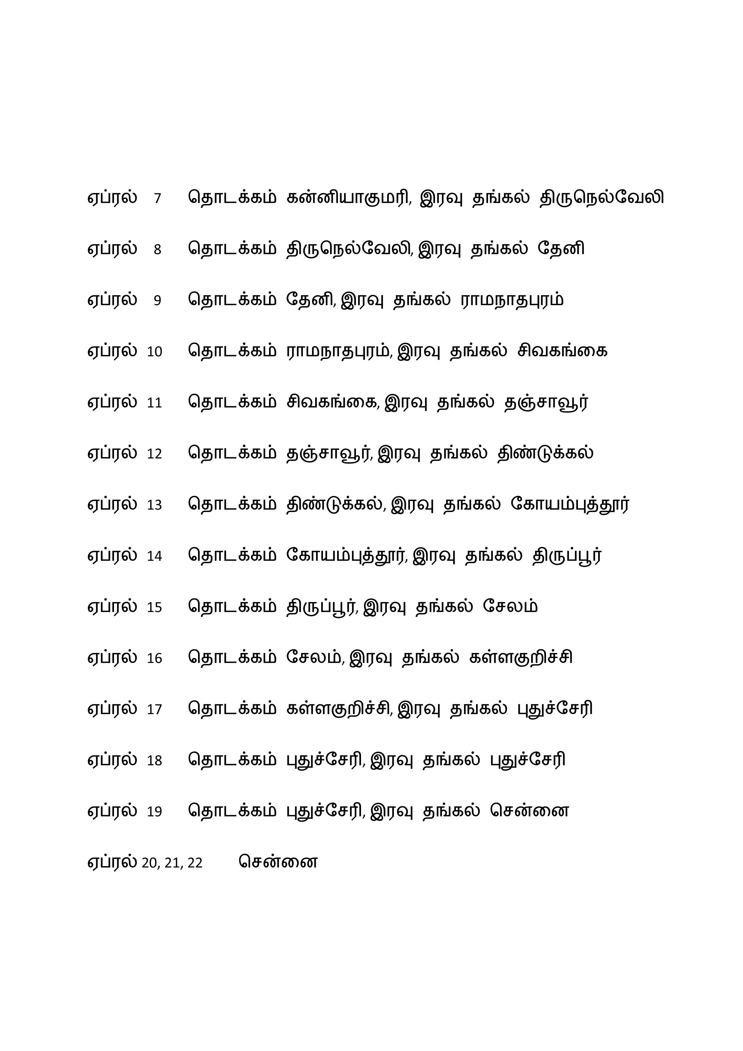 நாம் தமிழர் கட்சித் தலைவர் சீமான் அவர்களின் பரப்புரை பயணத்திட்டம் page 3