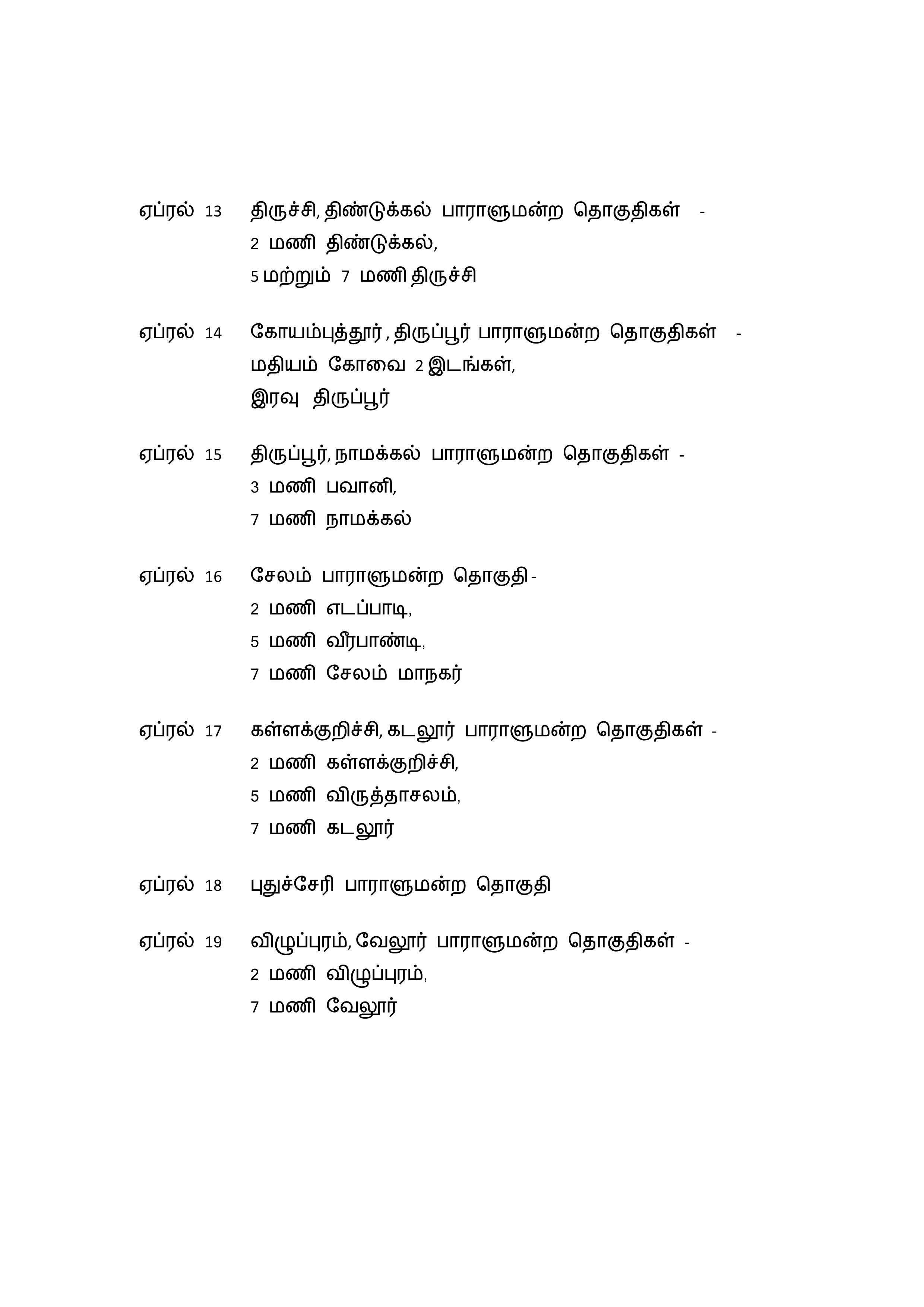நாம் தமிழர் கட்சித் தலைவர் சீமான் அவர்களின் பரப்புரை பயணத்திட்டம் page 5