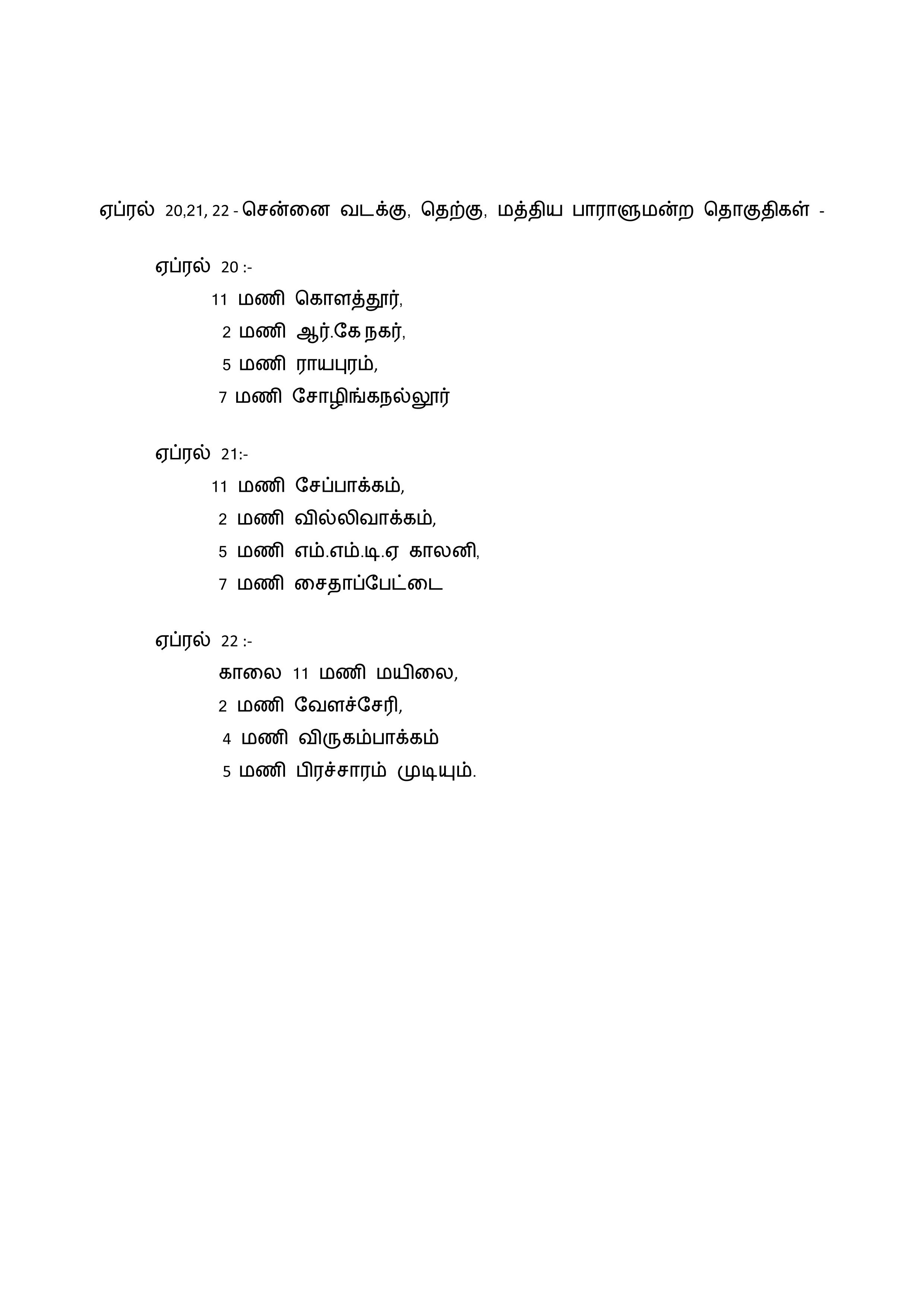 நாம் தமிழர் கட்சித் தலைவர் சீமான் அவர்களின் பரப்புரை பயணத்திட்டம் page 6