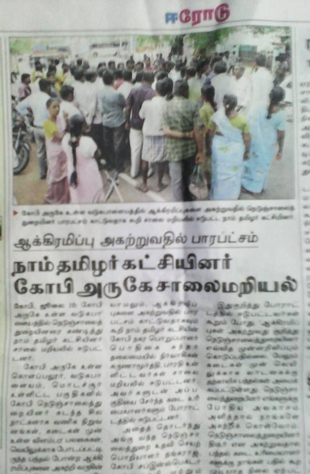 ஈரோடை மாவட்டம் கோபியில் – வணிகர்களுக்கு ஆதரவாக சாலை மறியல் 09-07-2014 அன்று நடைபெற்றது. nivi
