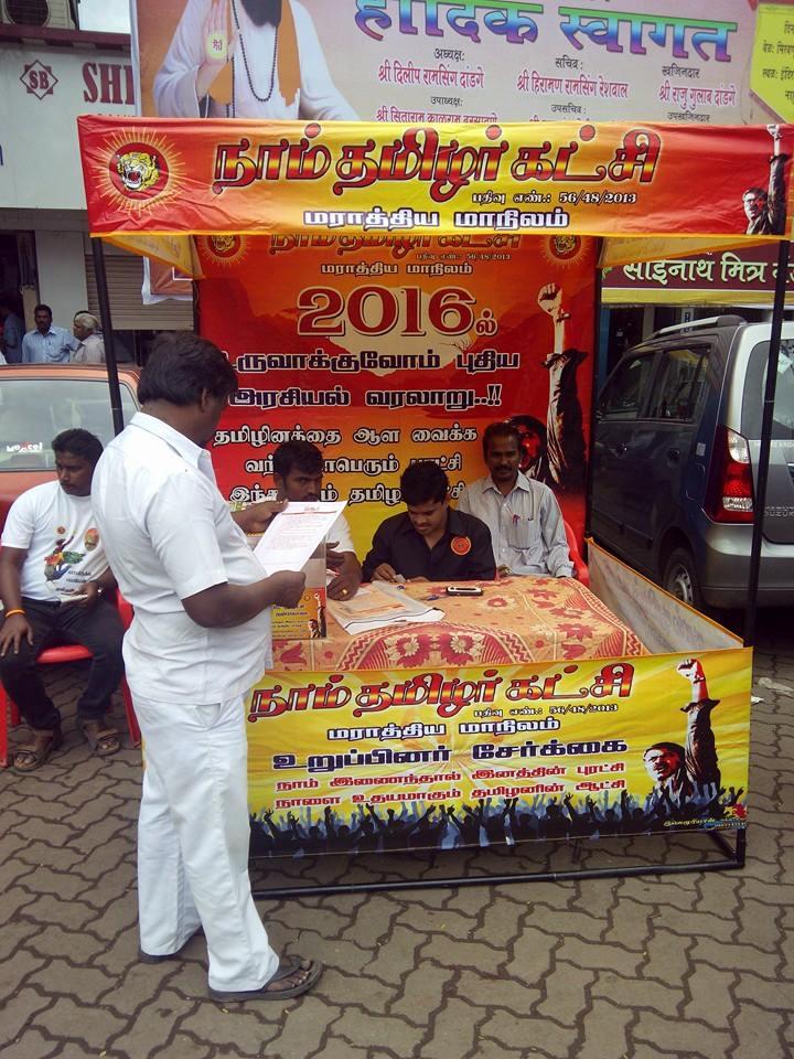 மராத்திய மாநிலம், மும்பையில் நாம் தமிழர் உறுப்பினர் சேர்க்கை முகாம் நடைபெற்றது 10987351 412077135632424 4162814869745509197 n